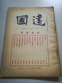 民国17年【建国】训政特刊