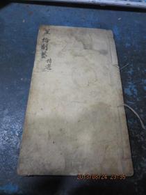 线装书1847    清代手抄本《星桥制艺精选》