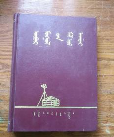 内蒙古畜牧业(1993年1-12期合订本)【蒙文版】