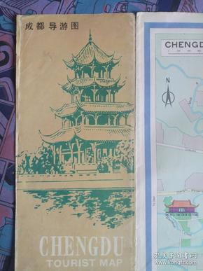 【旧地图】成都导游图 2开 1984年英文版  中国主要城市导游图系列