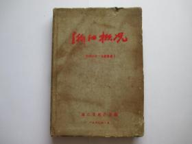 浙江概况[1960年1月出版]
