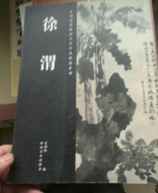 中国历代绘画名家作品精选系列:徐渭
