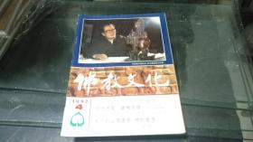 佛教文化 1992.4