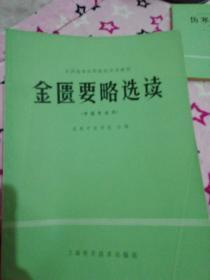 金匮要略选读(中医专业用,1980年版)