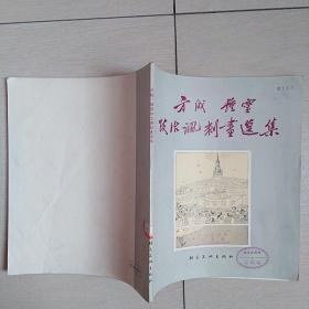 方成、钟灵政治讽刺画选集(画册)1954年初版