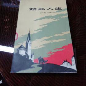 如此人生《1982年一版一印!自传体长篇小说》
