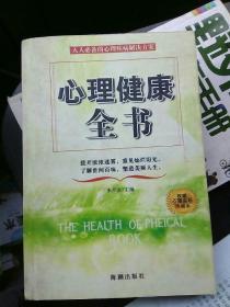 心理健康全书