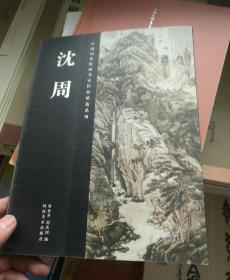 中国历代绘画名家作品精选系列:沈周