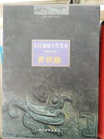 长江流域古代美术:史前至东汉.青铜器.上