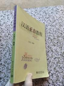 汉语正音教程 附光盘