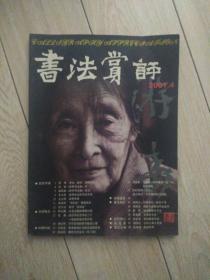 书法赏评双月刊 2001.4
