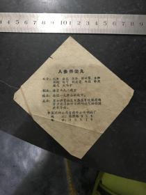 人参养荣丸 五十年代中药商标说明书 中国药材公司吉林市公司制药厂