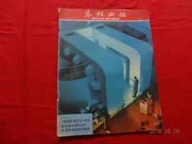 苏联画报 1962年第5期 总第147期(8开画报,中文版,不缺页)