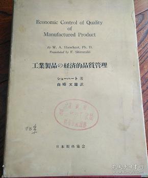 工业制品e经济的品质管理(见图)日文版