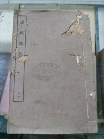 One hundred and twelve volumes of Zhuyuan of the Law Court, Tang Dynasty's Daoist World Series, Shanghai Hanfen House, Wanli Chinese Journal, 21st volume (Vols 65 ~ 67)