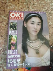OK!                  2006年2月15日 (ISSUE 0604)
