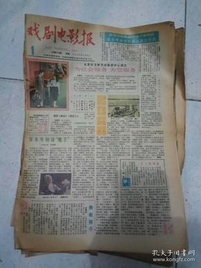 戏剧电影报—1985年(1-11期,16-27期,29,32,33,35--43,51,52期合售)