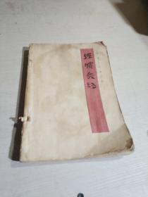 孙膑兵法(一版一印)