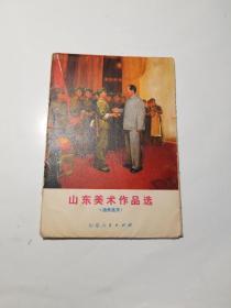 山东美术作品选(油画选页)
