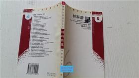 材料新星-纳米材料科学 冯端 严东生 主编 湖南科技出版社 9787535721440
