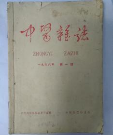 中医杂志 1966年1-6期
