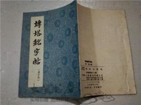 塼塔铭字帖(选字本) (唐)敬客书 进修出版社 1973年  32开平装