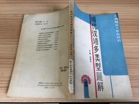 现代汉语多类型题解