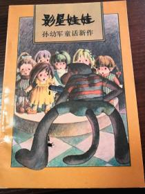 孙幼军签名本:影星娃娃(孙幼军童话新作) 一版一印