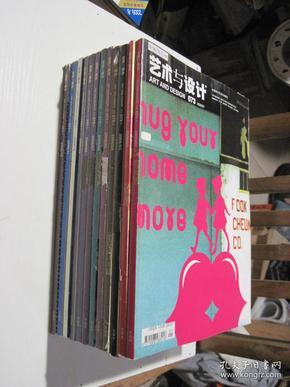艺术与设计 2006年第1--12期