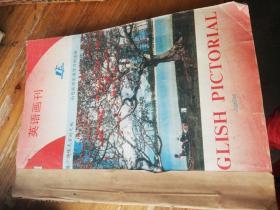 英语画刊1997年1-12期全