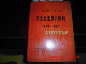 中国共产党河北省组织史资料  1922-1987