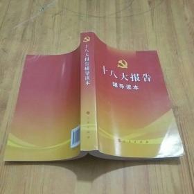 十八大报告辅导读本