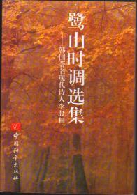 鹭山时调选集—韩国著名现代诗人李殷相(本书译者韦旭升签赠本)