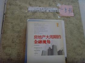 房地产大周期的金融视角》保正版纸质书,内无字迹