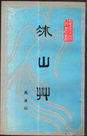 冰山草(作者马冰山签赠著名艺术家、原广州美术学院副院长郑餐霞)