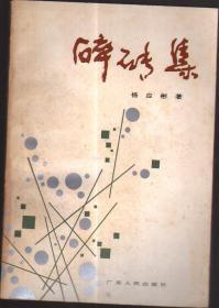 碎砖集(作者杨应彬签赠著名艺术家、原广州美术学院副院长郑餐霞)