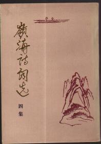 岭海诗词选 四集(作者之一陈谦签赠本)