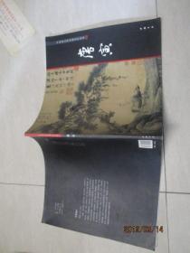 中国画大师经典系列丛书:唐寅    12开本