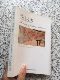 书店之美:20家文化地标书店的精神向度