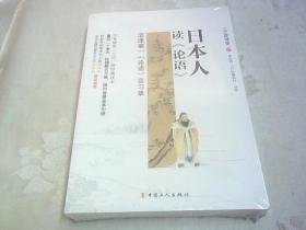 日本人读论语 《未拆封》