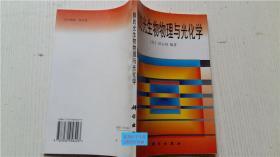 膜的光生物物理与光化学 [美]田心棣 编著;任鹏程 谭成姣 译 科学出版社 9787030058423