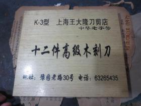 篆刻工具,K-3型  上海王大隆刀剪店十二件高级木刻刀