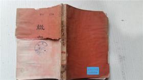 缀白裘十一集 繁体版32开  五十年代出版封面缺一半,书曾受潮