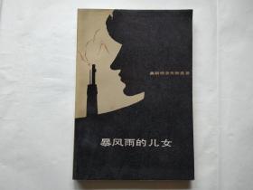 81年《暴风雨的儿女》32开1版1印 近全品 人民文学出版社样书!