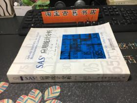 SAS应用统计分析 第5版