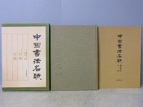 中国书法名迹 附解说 全2册   带盒套  1979年每日新闻社 8开巨册  包邮