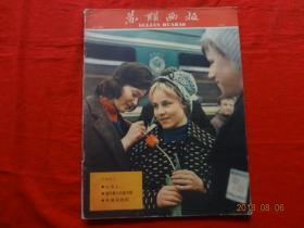 苏联画报 1962年第6期 总第148期(8开画报,中文版,不缺页)