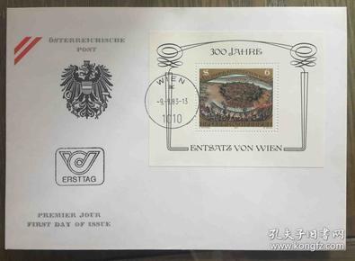 奥地利邮票 1983年 卡伦贝格战役胜利300周年纪念 绘画 小型张 1全新 首日封