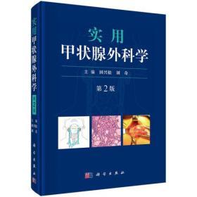 实用甲状腺外科学(第2版)