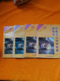 中国少儿民间故事精品库(童话2.3.4.5)四本合售。